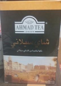 AhmadWorldWide